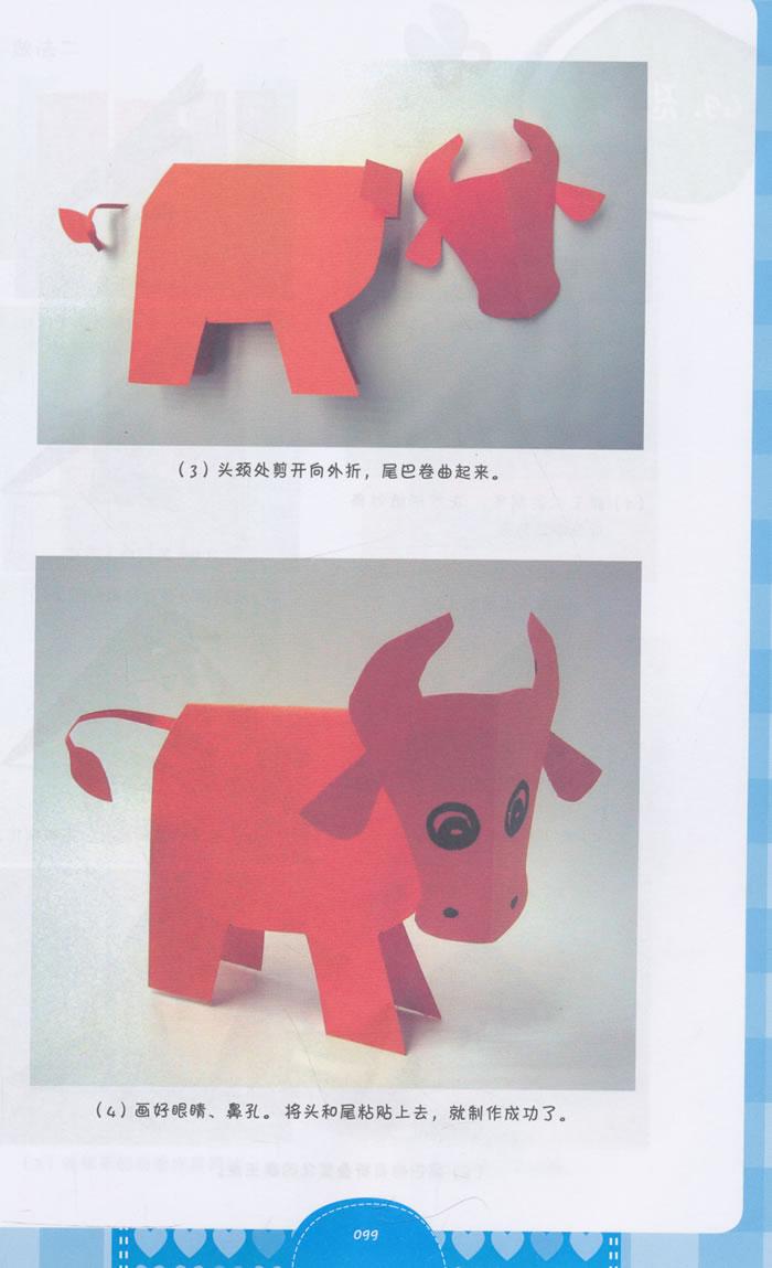 好玩的剪纸手工入门书--剪纸游戏——可爱的小动物