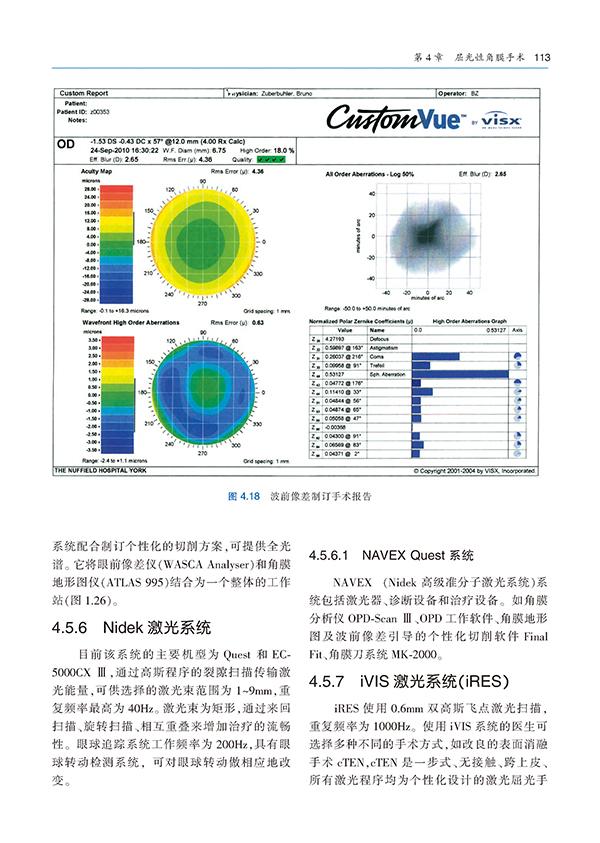 视频手术基本技术(附赠原版DVD手术视频)--联3.1昆明火车站角膜图片