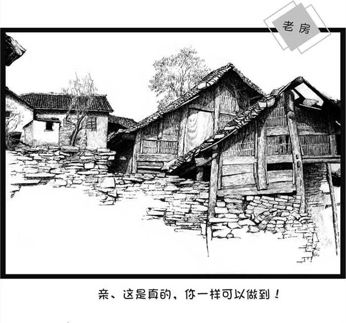 《黑白画意——自然风景写生与创意教程》爱林文化