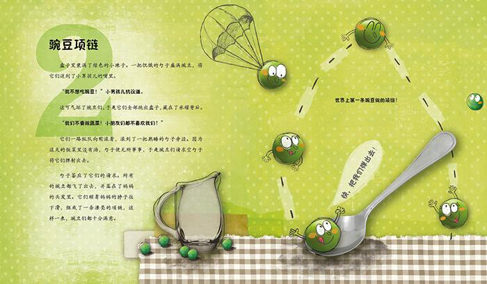 豌豆成长过程图解