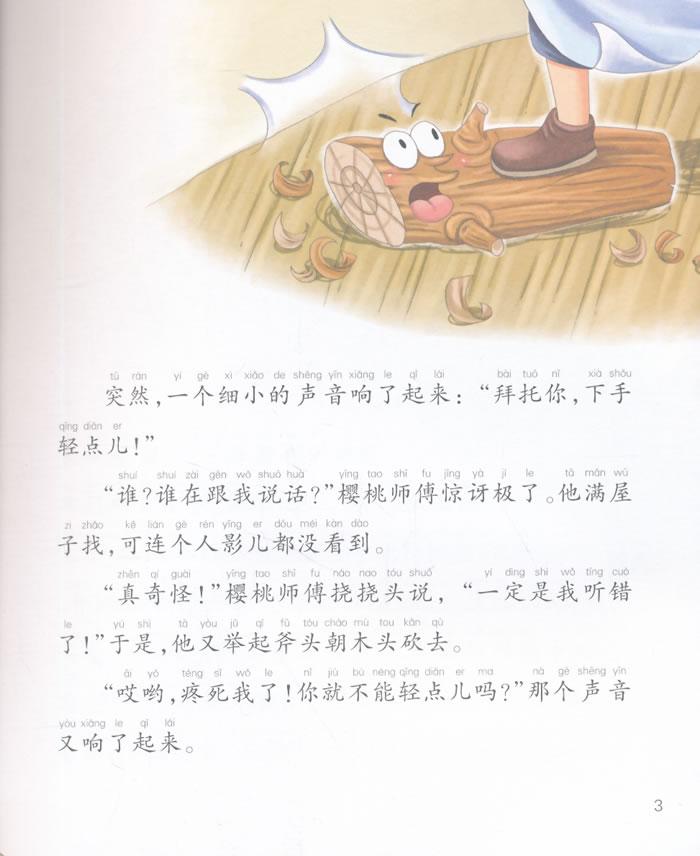 蜗牛故事绘(有声版)——木偶奇遇记