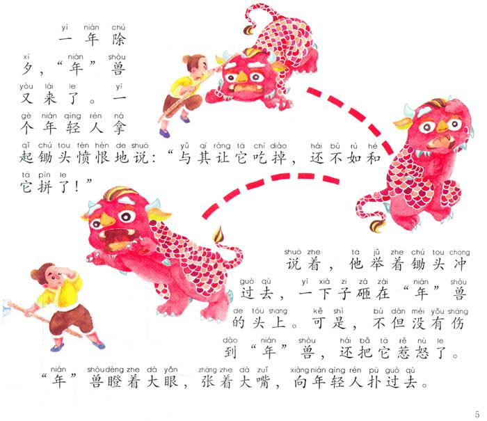 中国传统节日故事绘本61春节-百道网