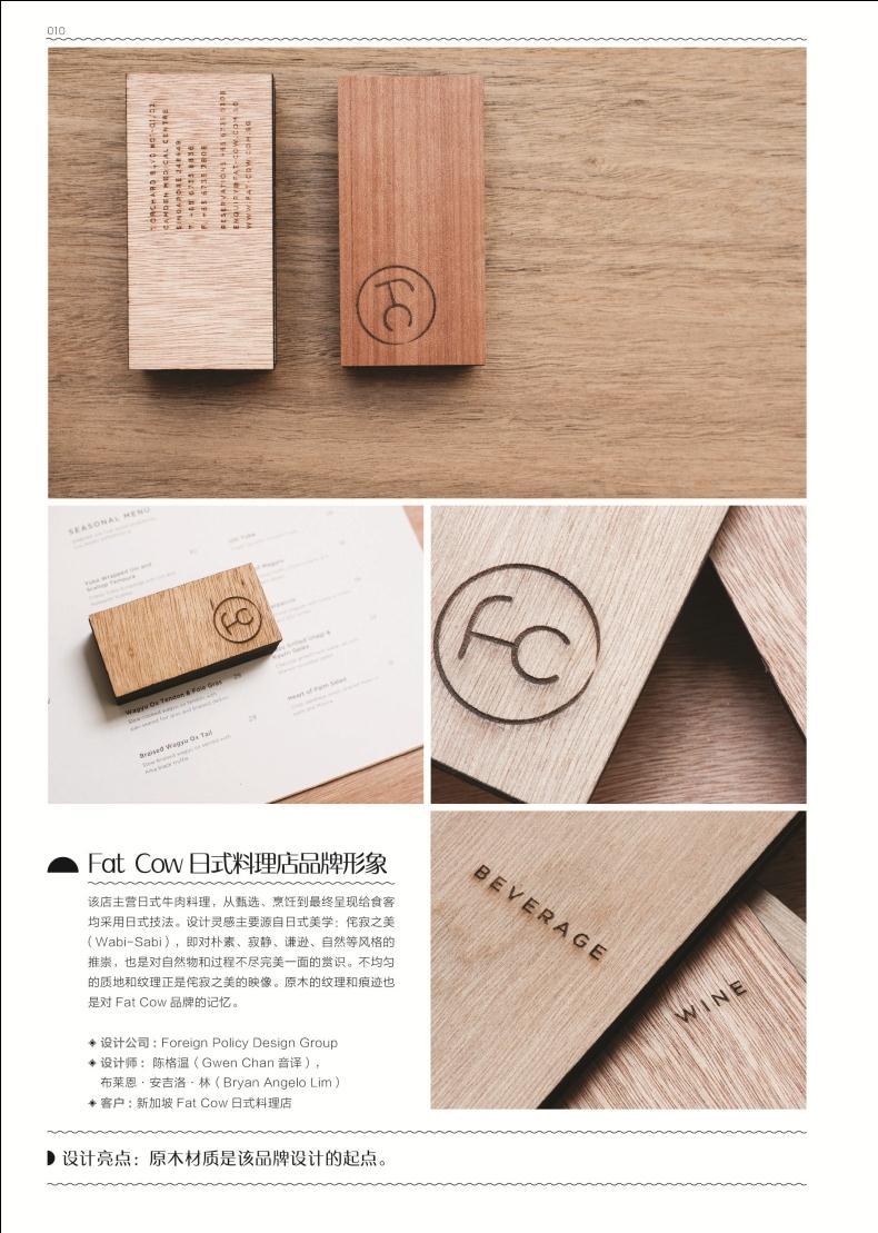 平面设计工艺与创意:印刷与材料的创新实例(中文版)