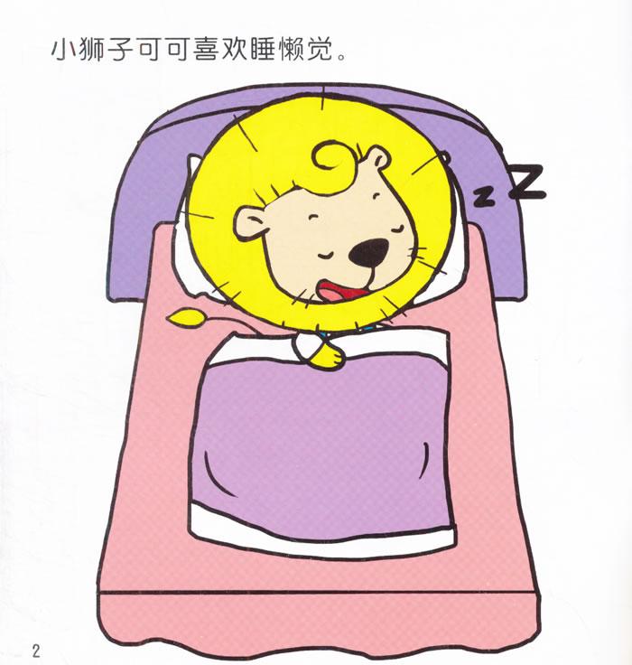 小狮子可可绘本系列-再也不睡懒觉啦