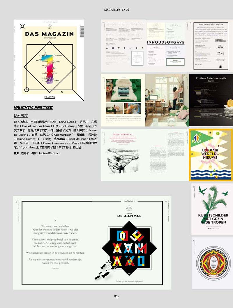 版式创意大爆炸:全球版式设计趋势与案例》