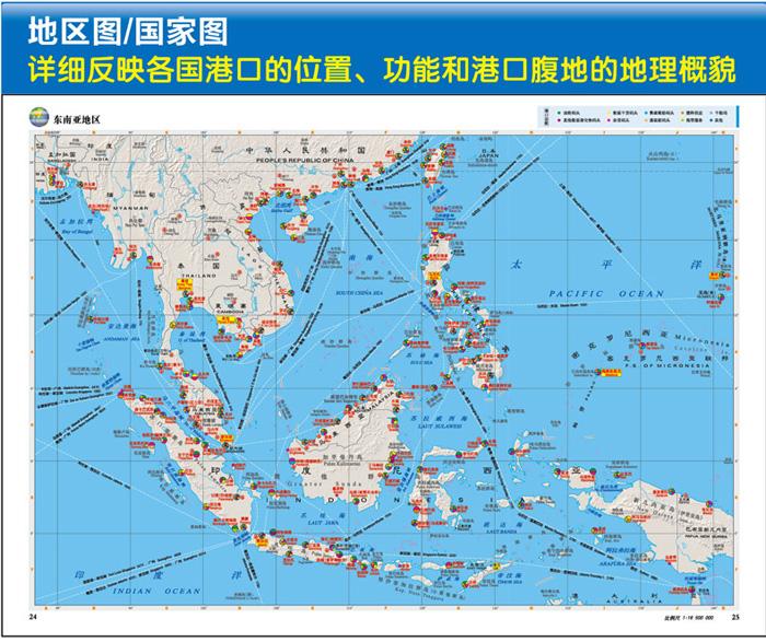 2016世界港口交通地图集(港口