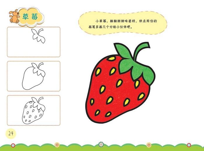 超好玩宝宝简笔画2~3岁
