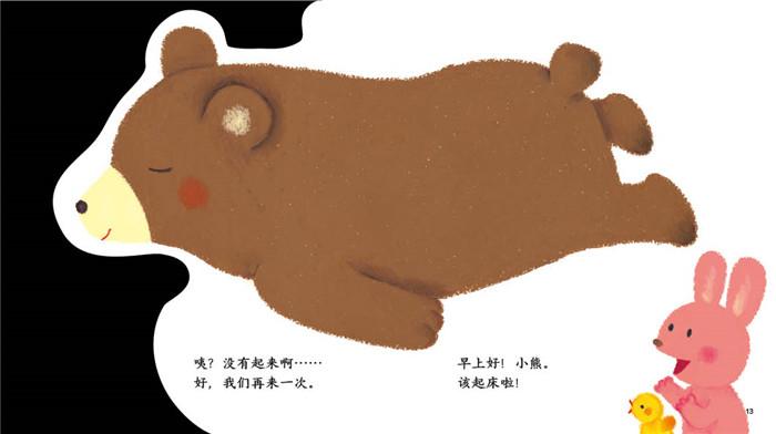 0-3岁小宝贝成长图画书小手翻翻书:小熊,早上好!