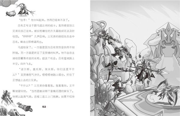 《赛尔号精灵传说·第二季23无双战将》(倚风.)