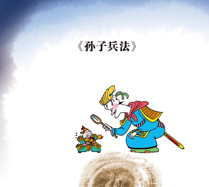 国学仁卡通图片素材