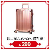 瑞士军刀拉杆箱男女休闲时尚登机箱行李箱潮BX161008