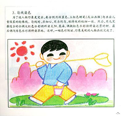 儿童蜡笔画技巧(人物)
