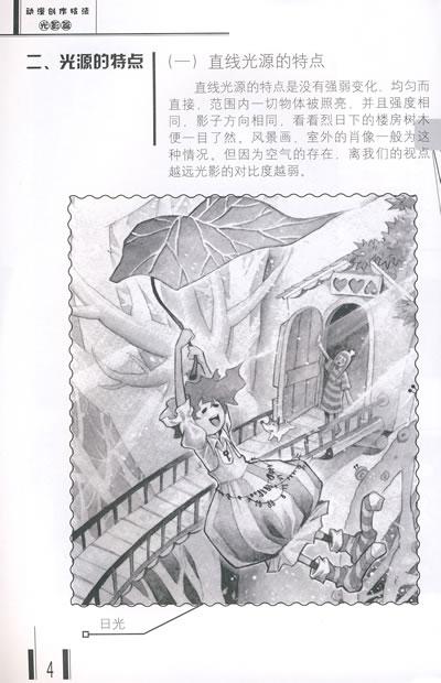 奥特曼素描画法步骤图片