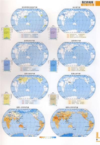 《世界地理地图集(09)》北京天域北斗图书有限公司