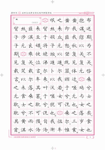 古诗文楷书钢笔字帖