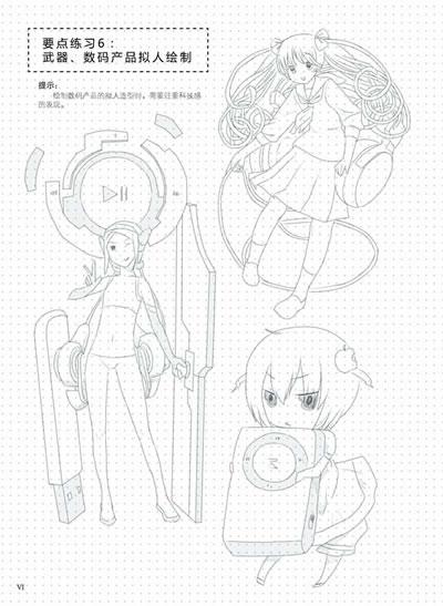 漫画梦工场6——可爱拟人素描技法 隋津云著 9787115292667