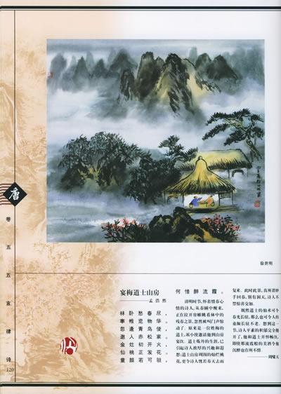 《诗与画:唐诗三百首》(骆玉明.)【简介