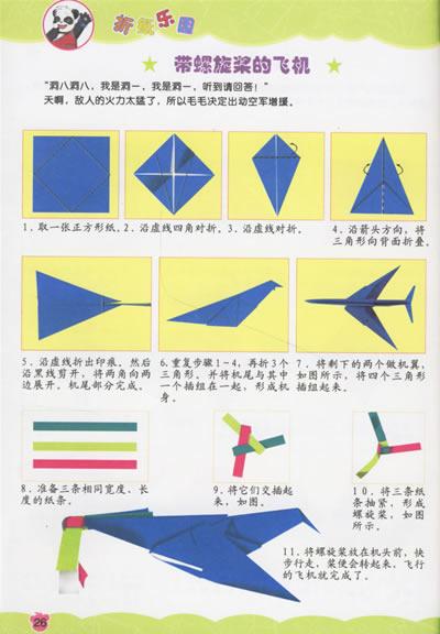 火箭折纸步骤图片