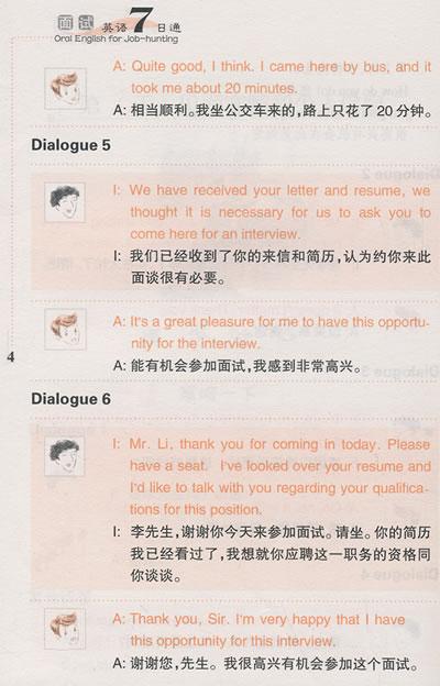 面试英语7日通 金莉-图书杂志-外语-英语词汇 |