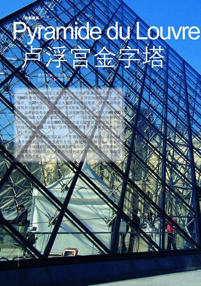心·卢浮宫金字塔