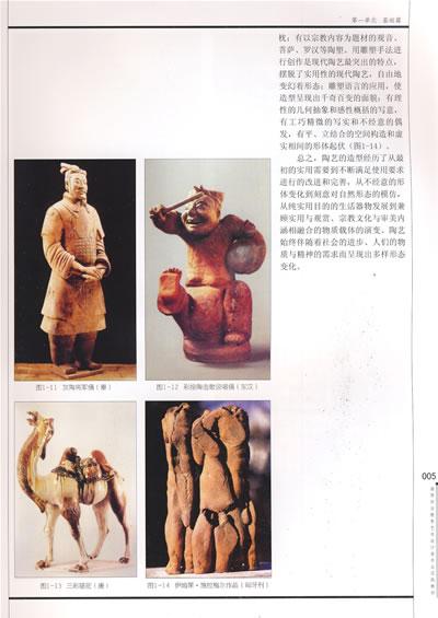 高职教育艺术设计实践教材——陶艺设计与制作/任杰