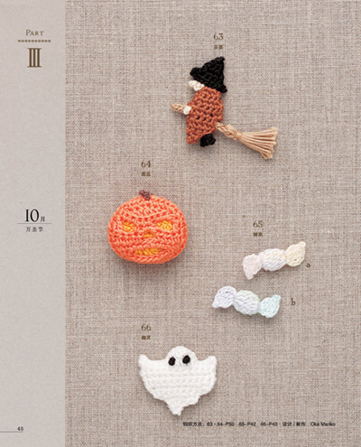 钩出超可爱立体小物件100款19(四季小物篇)(五星编织手工系列