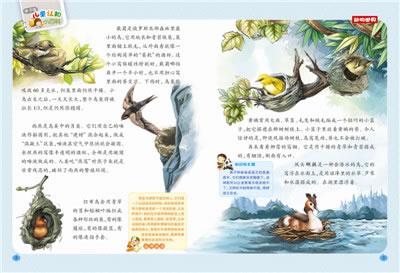 亲子版儿童认知小百科动物世界/23259667