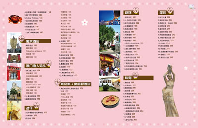 地图 城市自助旅游指南 国内 中国旅游出版社国内 【th】澳门攻略