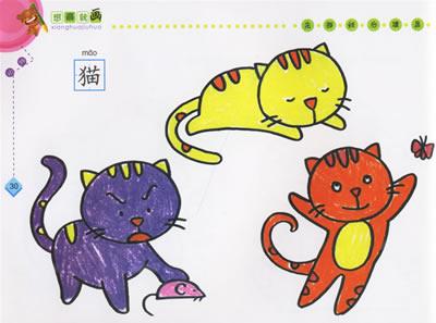 想画就画·动物王国图片
