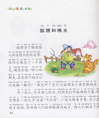 简短猴子的成语,寓言,民间故事答:杀鸡儆猴shājījǐnghóu[释义]
