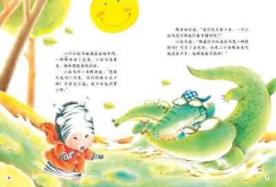 《世界儿童文学绘本小斑马过河》(新西兰)香提