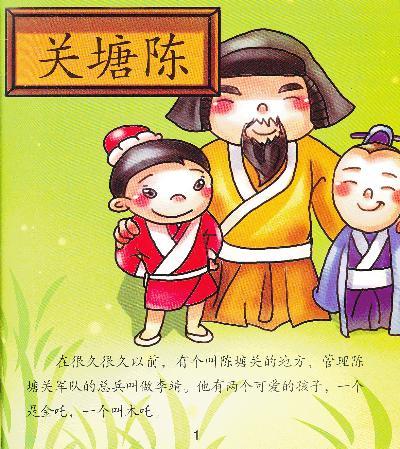 哪吒拳(中国古代英雄人物故事拳系列丛书)
