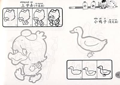 简笔画及卡通画均有学画步骤图