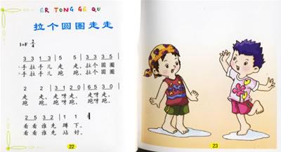 亲子小香书系列儿童歌曲