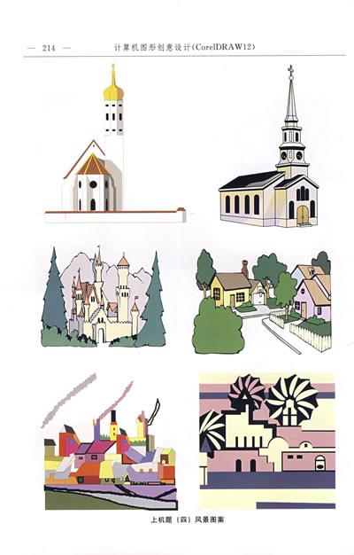 计算机图形创意设计(coreidraw12)图片