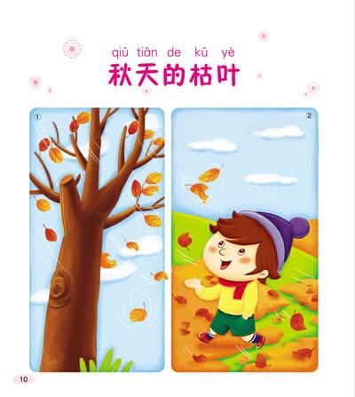 韩中华,出版社编辑,童话作者,曾编写《优秀宝贝成长4 1》系列童话故事