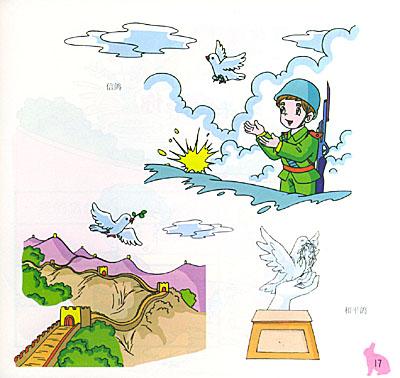 《幼儿用书·科学(中班上册)/幼儿园教育活动》柳茹