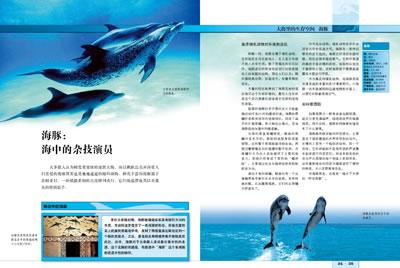 《贝塔斯曼动物大百科:海洋动物》(德)瓦恩霍恩