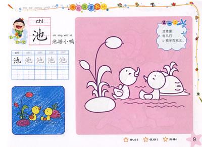 发掘幼儿创造力而精心编绘的蒙纸涂色美术类图书.