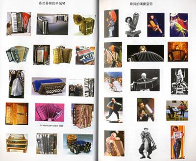 手风琴手册