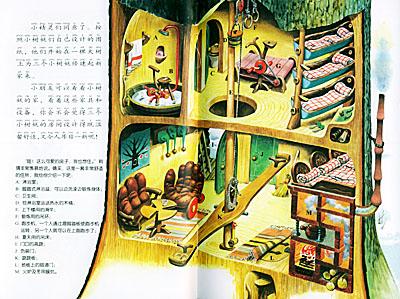 魔幻小树妖/彩色森林童话故事系列(注音版)