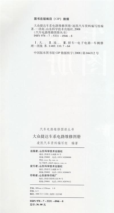 《大众捷达车系电路维修图册—汽车电路维修图册