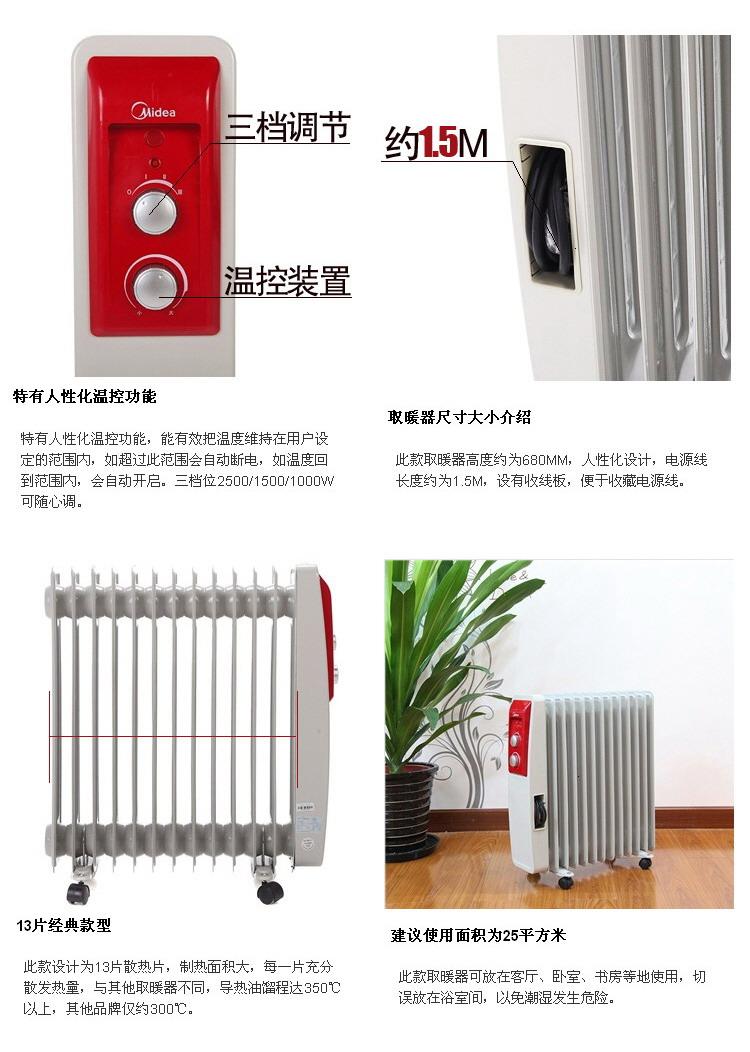 【当当自营】 美的 取暖器 ny25fr-13 电油汀