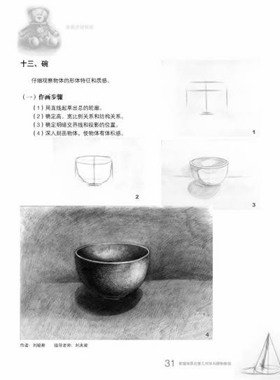 【72小时内发货】素描简易石膏几何体与静物教程 刘兆君,刘喻斯,哈