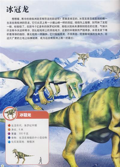 中国史前动物百度图片