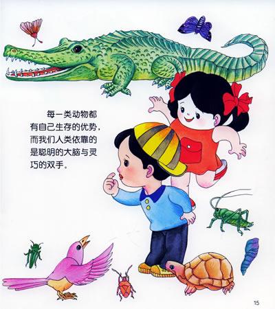 科学图画书:我们的动物老师