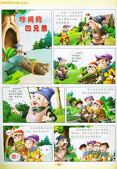 小猴子学本领故事
