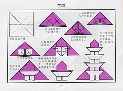 《儿童折纸全书(彩版)》徐文