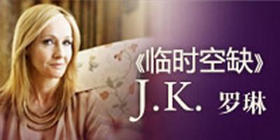 【全新正版】偶发空缺——中文简体字版