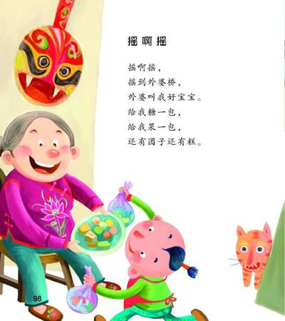 的100首经典儿歌,儿童诗